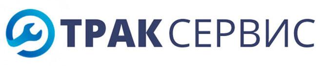 ТРАК-СЕРВИС – Ремонт и компьютерная диагностика спецтехники